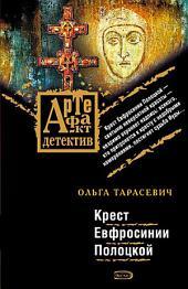 Крест Евфросинии Полоцкой