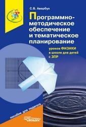 Программно-методическое обеспечение и тематическое планирование уроков физики в школе для детей с ЗПР