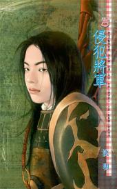 侵犯將軍~幽魂淫豔樂無窮 番外篇: 禾馬文化甜蜜口袋系列491