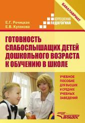 Готовность слабослышащих детей дошкольного возраста к обучению в школе