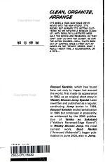 Rurouni Kenshin, Vol. 14