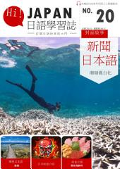 HI!JAPAN日語學習誌 第二十期: 最豐富的日語自學教材