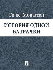 История одной батрачки (перевод Г.А. Рачинского)