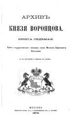 Архив князя Воронцова: Livre7