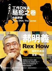 工作DNA增訂三卷本:駱駝之卷: 中堅幹部