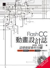 Flash CC動畫設計誌:這樣做就會的15個造型路徑x圖層影格x動態廣告x互動面板關鍵技巧