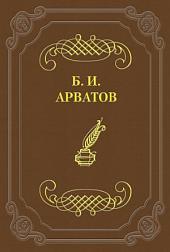 «Русское Искусство». Художественный журнал. No 2–3. М., 1923 г.