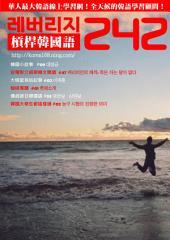 槓桿韓國語學習週刊第242期: 最豐富的韓語自學教材