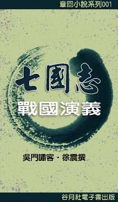 七國志(戰國演義): 一部以戰國歷史為背景的妝回小說