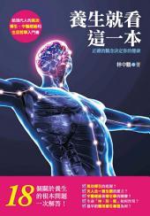 養生就看這一本!正確的觀念決定你的健康: 給現代人的氣功導引、中醫經絡和生活哲學入門書