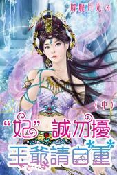 """""""妃""""誠勿擾,王爺請自重(中)"""