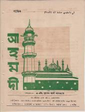 পাক্ষিক আহ্মদী - নব পর্যায় ২৭ বর্ষ   ২৩তম ও ২৪ তম সংখ্যা   ১৫ই ও ৩০শে এপ্রিল, ১৯৭৪ইং   The Fortnightly Ahmadi - New Vol: 27 Issue: 23 & 24 - Date: 15th & 30th April 1974
