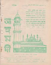 পাক্ষিক আহ্মদী - নব পর্যায় ৩৩ বর্ষ   ২০তম সংখ্যা   ২৯শে ফেরুয়ারী, ১৯৮০ইং   The Fortnightly Ahmadi - New Vol: 33 Issue: 20 - Date: 29th February 1980