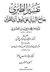 جامع البيان عن تأويل آي القرآن ((تفسير الطبري)) - ج20 : ص - الزخرف