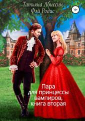 Пара для принцессы вампиров. Книга вторая