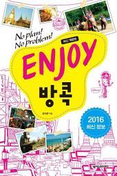 최신 개정판 | ENJOY 방콕: 2016 최신 정보