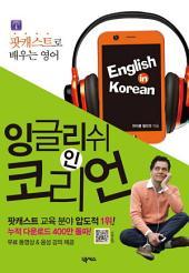 [50%할인]잉글리쉬 인 코리언: 팟캐스트로 배우는 영어