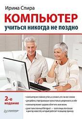 Компьютер: учиться никогда не поздно. 2-е изд.