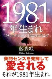 1981年(2月4日〜1982年2月3日)生まれの人の運勢