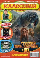 Классный журнал: Выпуски 46-2013