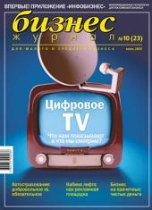 Бизнес-журнал, 2003/10