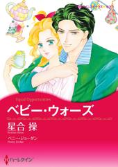 ベビー・ウォーズ: ハーレクインコミックス