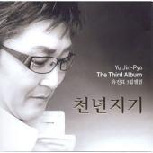 [드럼악보]천년지기-유진표: 천년지기 앨범에 수록된 드럼악보