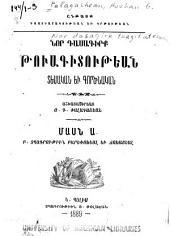 Nor dasagirkʻ tʻuagitutʻean: tesakan ew gortsʻnakan, Volumes 1-3