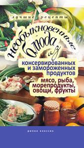 Необыкновенные блюда из консервированных и замороженных продуктов. Мясо, рыба, морепродукты, овощи, фрукты.