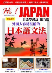 HI!JAPAN日語學習誌 第5期: 最豐富的日語自學教材