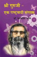 Shri Guruji - Ek Rashtravadi Sanghatak