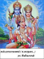Kamba Ramayanam in Tamil: கம்பராமாயணம்