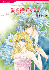 ドラマティック・バースデーロマンスセット vol.1: ハーレクインコミックス