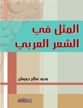 المثل في الشعر العربي