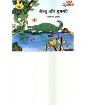 Rondoo Aur Mukki: Herminder Ohri