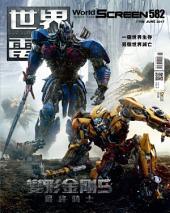 世界電影雜誌 第582期 2017年6月號: 變形金剛5最終騎士 一個世界生存 另個世界滅亡
