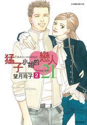 猛子小姐的戀人21 (2)