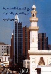 تاريخ العربية السعودية بين القديم والحديث