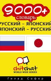 9000+ Pусский - японский японский - Pусский словарь