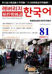 槓桿韓國語學習週刊第81期