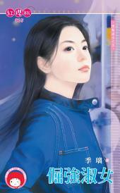 倔強淑女~黑幫淑女之五: 禾馬文化紅櫻桃系列062