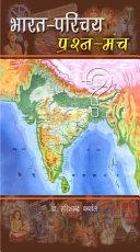 Bharat Parichay Prashan Manch