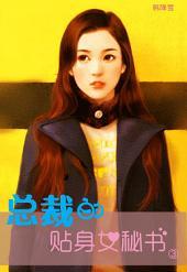 总裁的贴身女秘书(三)