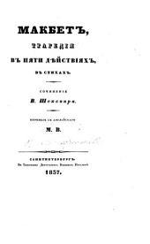 Макбетъ: трагедія въ пяти дѣйствіяхъ, въ стихахъ ... Перевелъ съ англійскаго М. В..