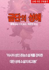 금단의 성애 (19금) (대만 성애소설의 최고봉!)