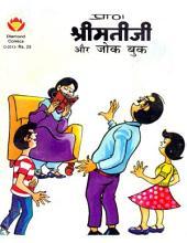 Shrimatiji Aur Joke Book Hindi