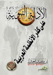 الأدلة النبوية على كفر الأنظمة العربية