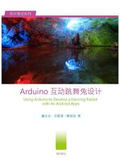 Arduino 互动跳舞兔设计: Using Arduino to Develop a Dancing Rabbit with An Android Apps