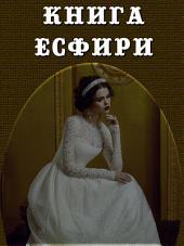 Книга Есфири: Двадцатая Книга Ветхого Завета и Русской Библии с Параллельными Местами и Аудио Озвучиванием (Аудиобиблия)