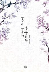 [세트] 무수리 문복자, 후궁 되다 (전3권/완결)